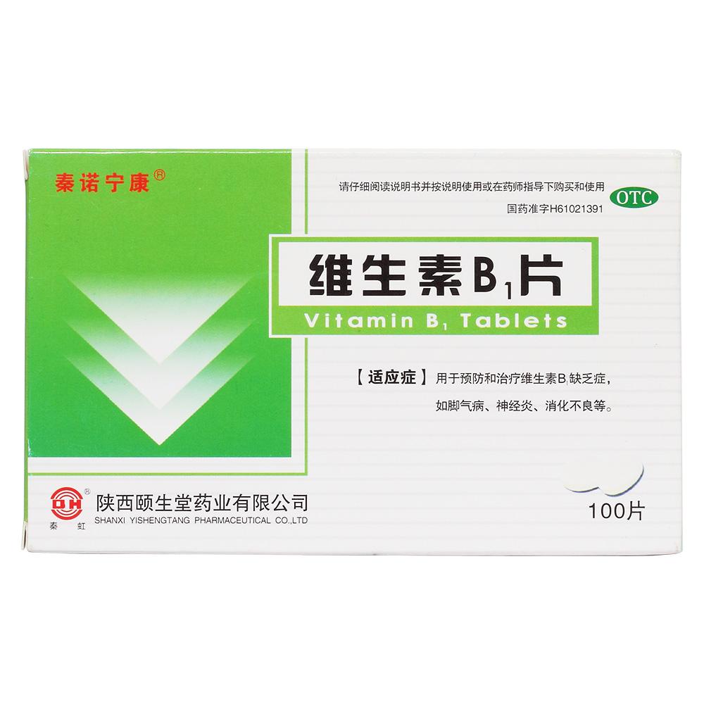 秦红 维生素B1片