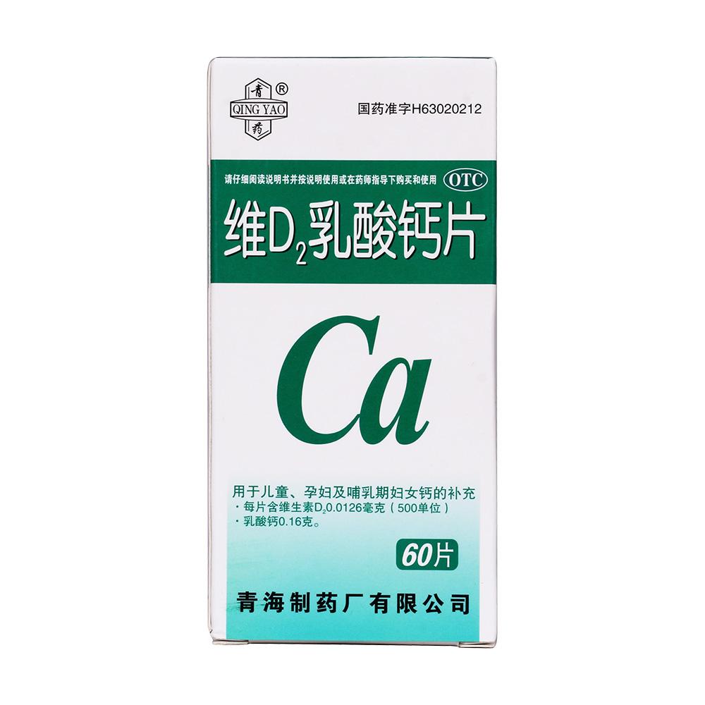 青海制药 维D2乳酸钙片