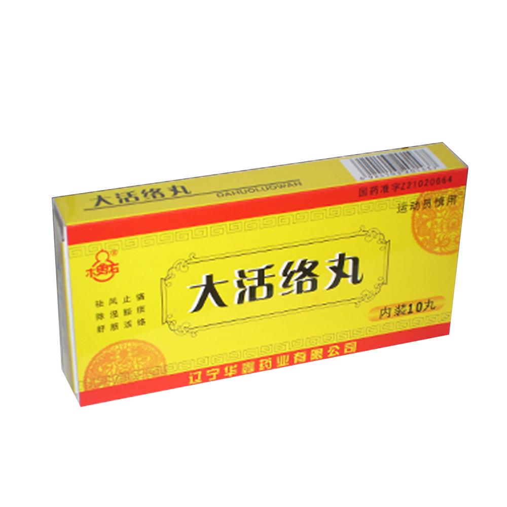 辽宁华鑫 大活络丸