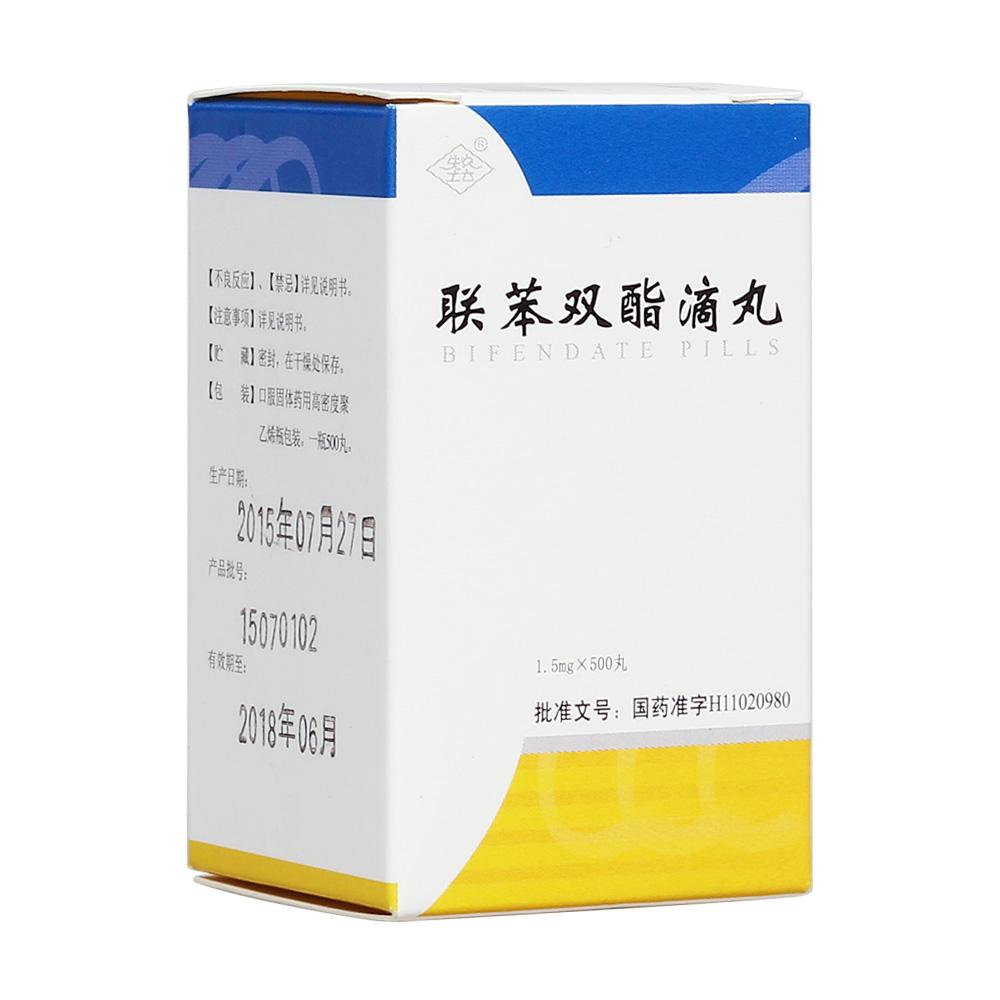 北京协和 联苯双酯滴丸