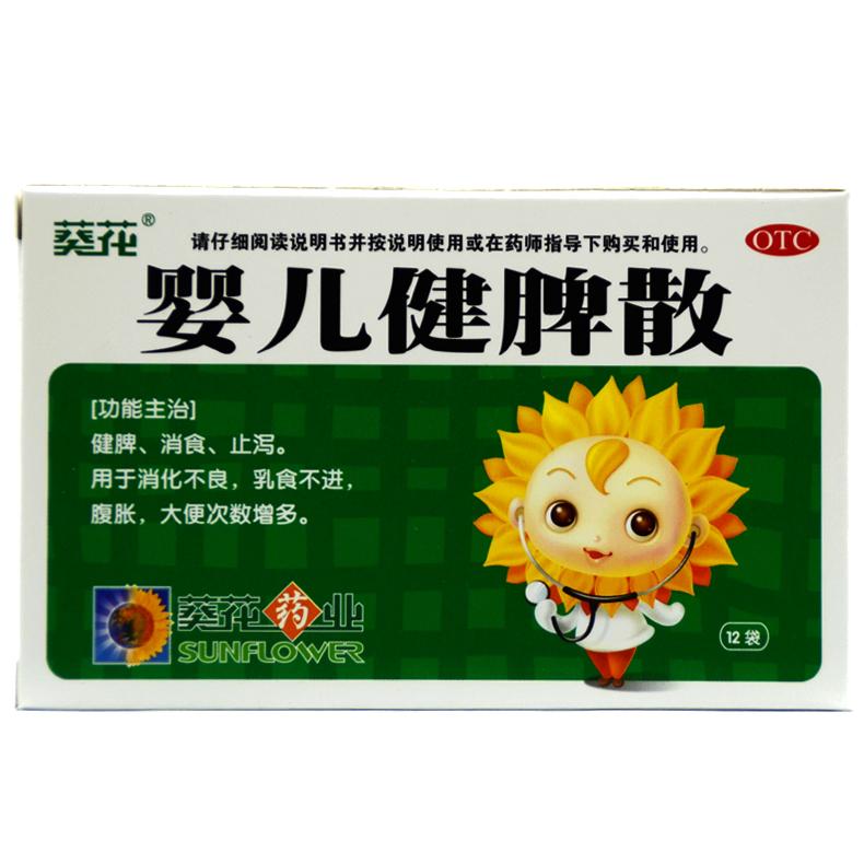葵花药业集团重庆小葵花儿童制药 婴儿健脾散
