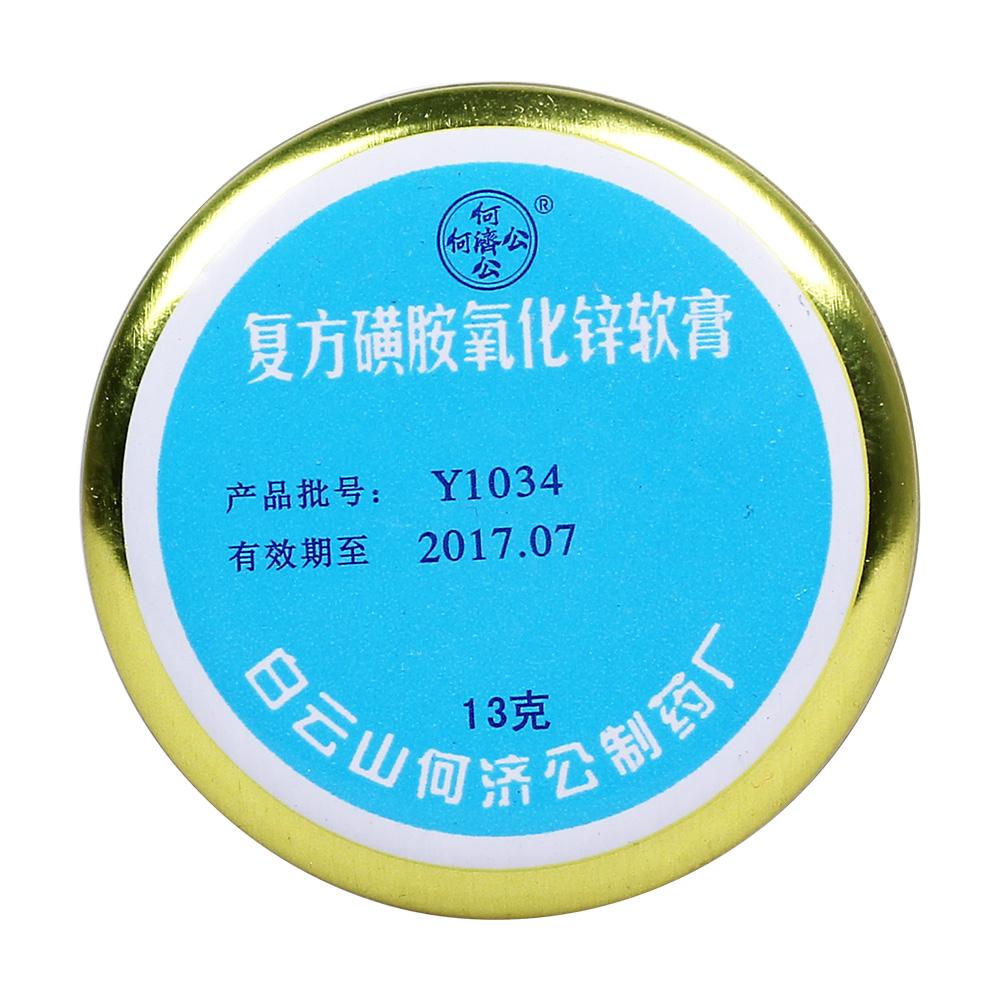 何济公 复方磺胺氧化锌软膏