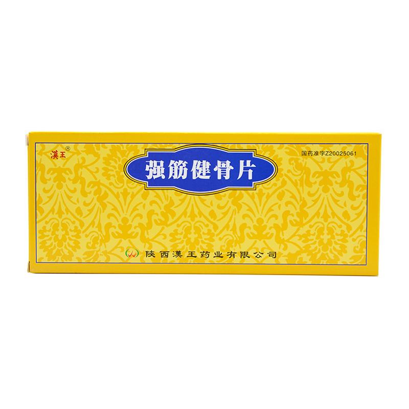 汉王 强筋健骨片