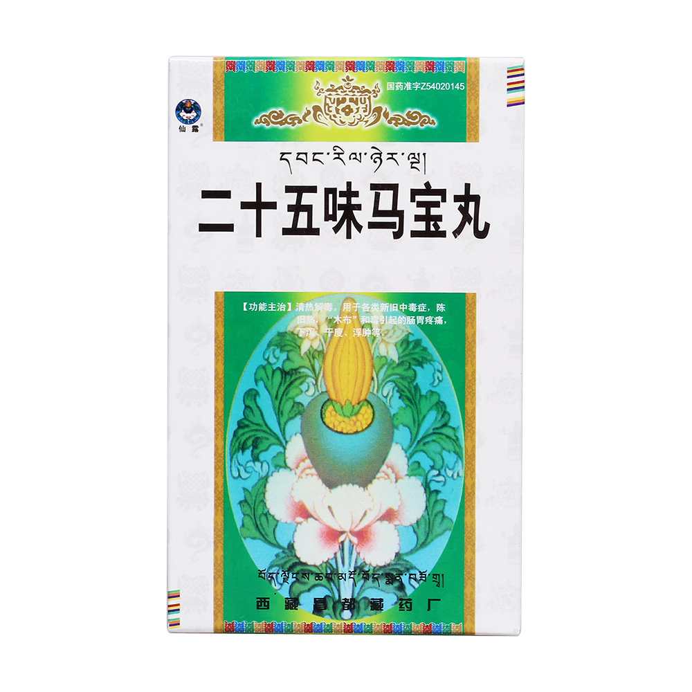西藏昌都藏药 二十五味马宝丸