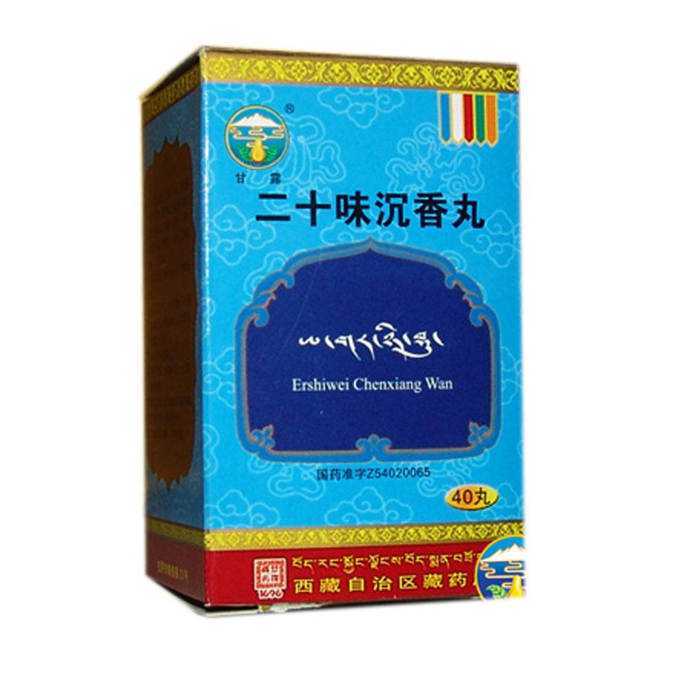 西藏甘露 二十味沉香丸