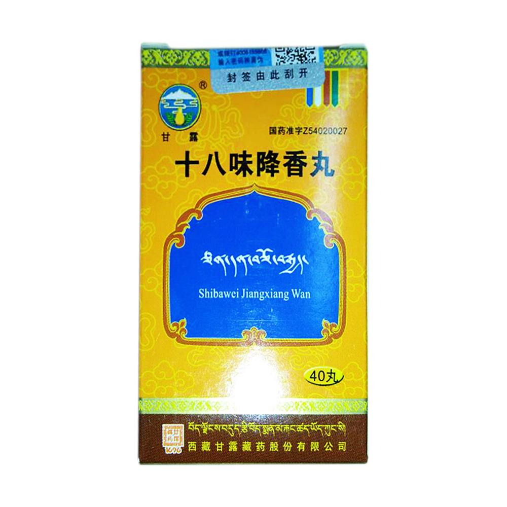 西藏甘露 十八味降香丸