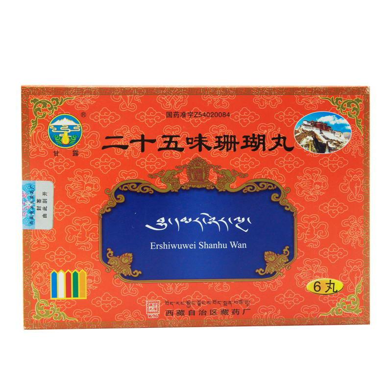 甘露 二十五味珊瑚丸