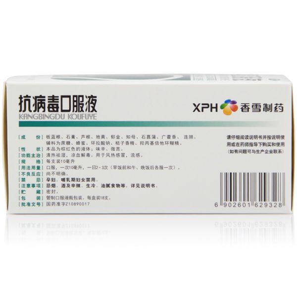 香雪 抗病毒口服液