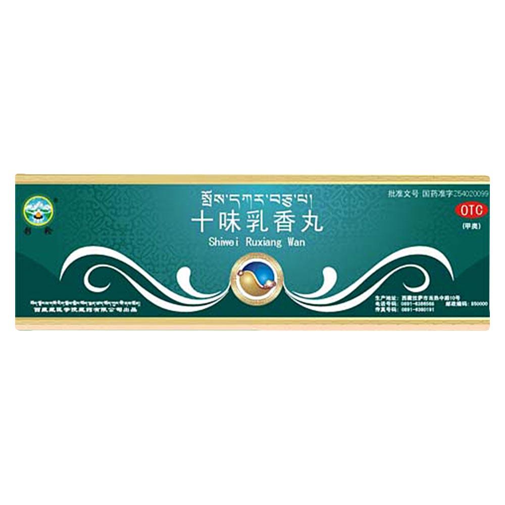 西藏藏药 十味乳香丸