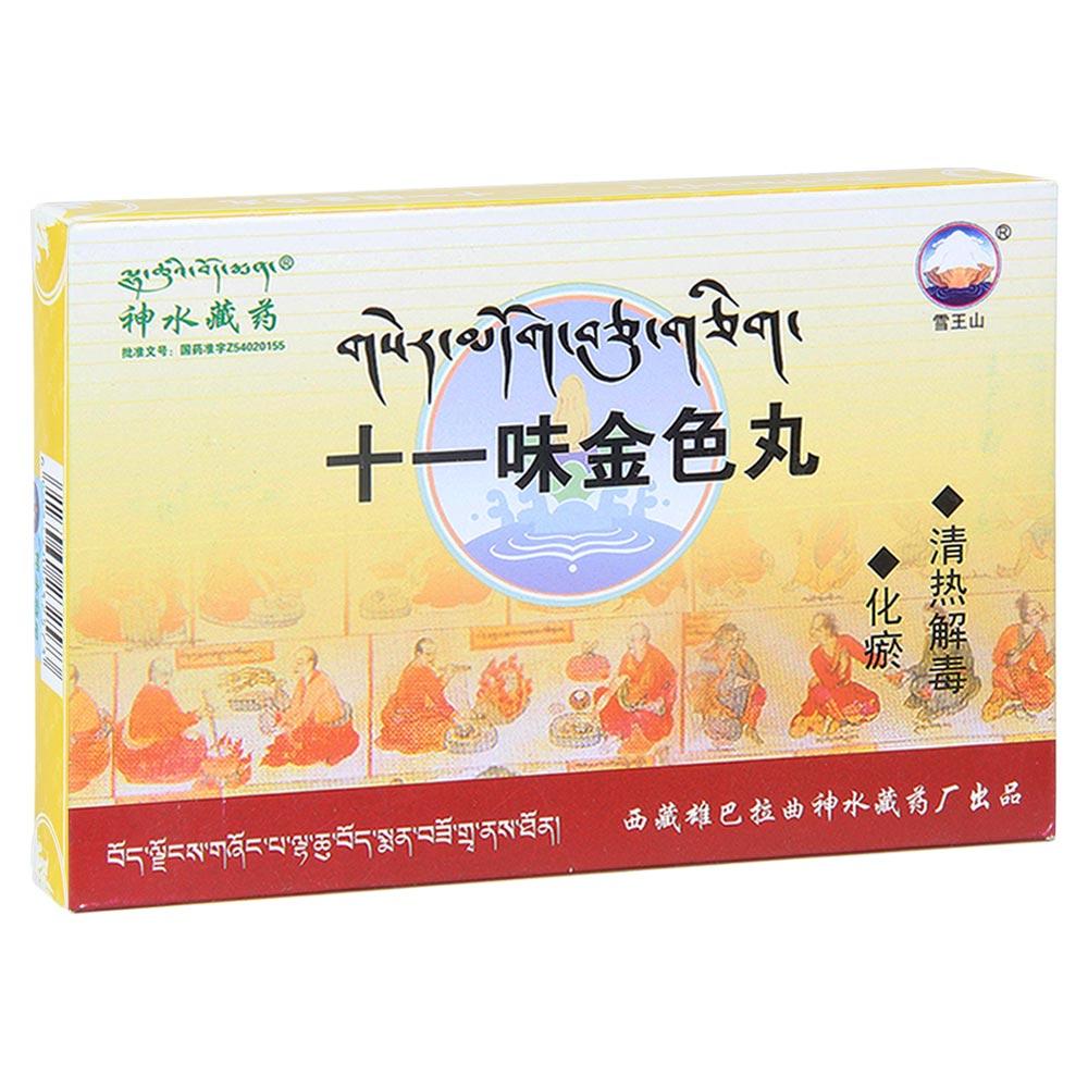 西藏神水藏药 十一味金色丸