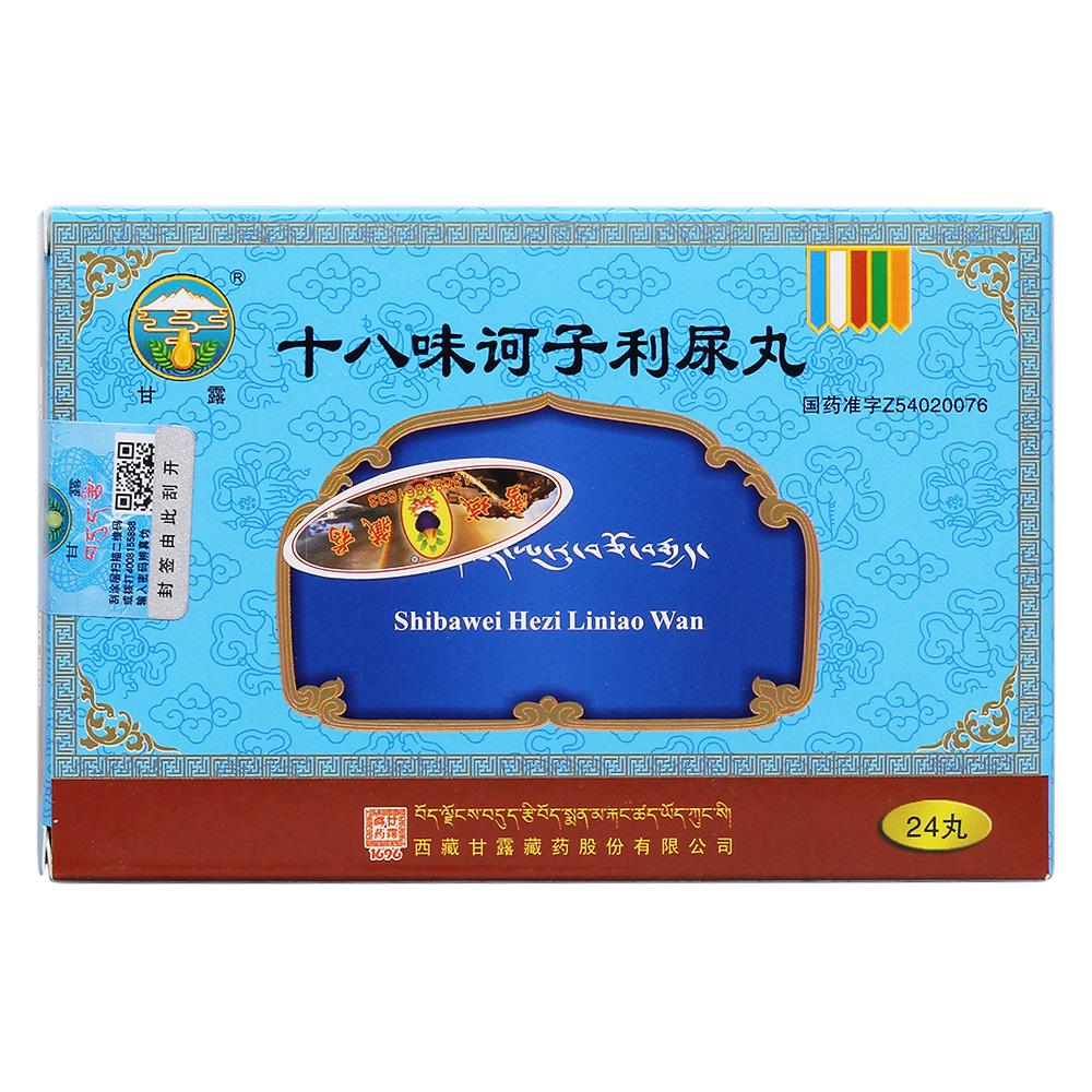 西藏甘露 十八味诃子利尿丸