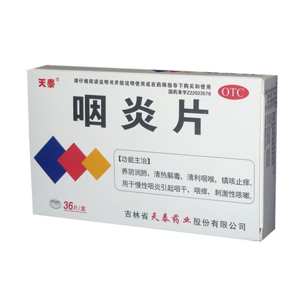 吉林天泰 咽炎片