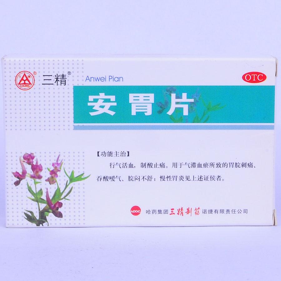 黑龙江诺捷制药 安胃片