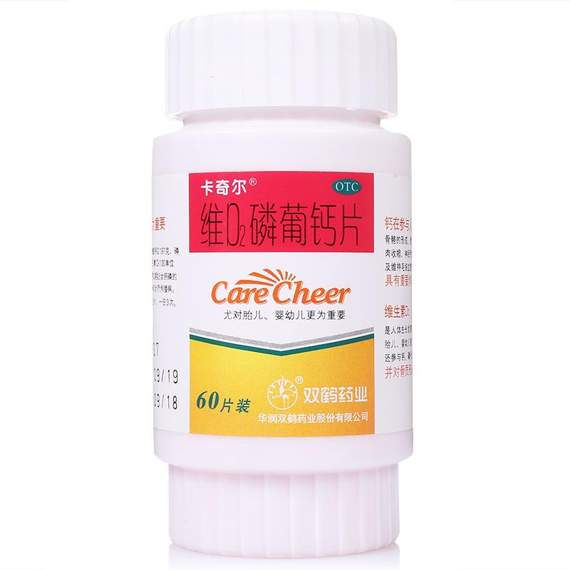 卡奇尔 维D2磷葡钙片