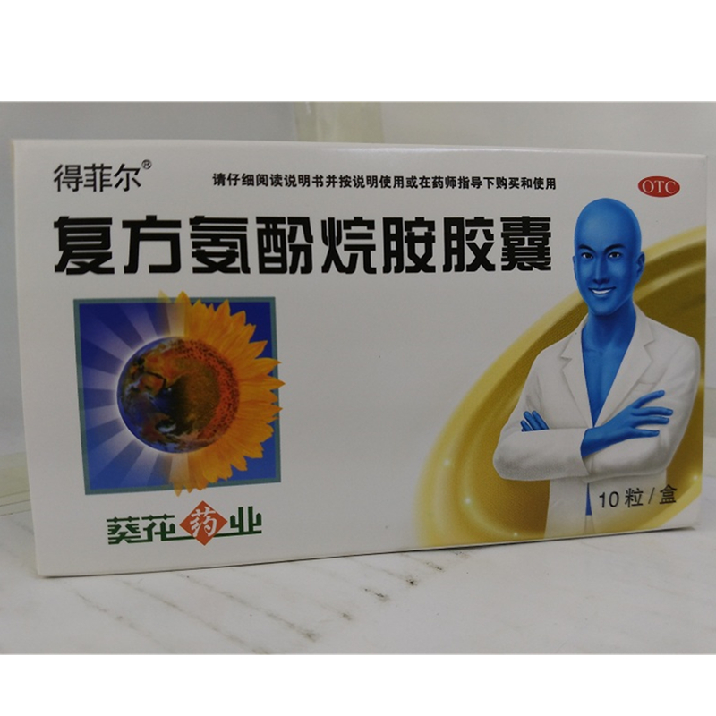 葵花药业 复方氨酚烷胺胶囊