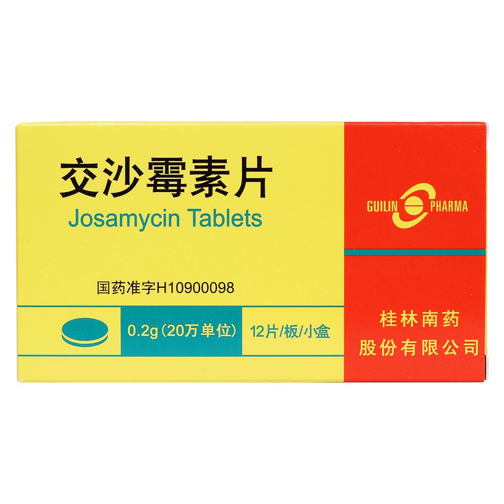 桂林南药 交沙霉素片
