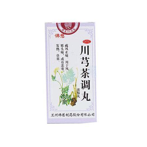 兰州佛慈 川芎茶调丸(浓缩丸)