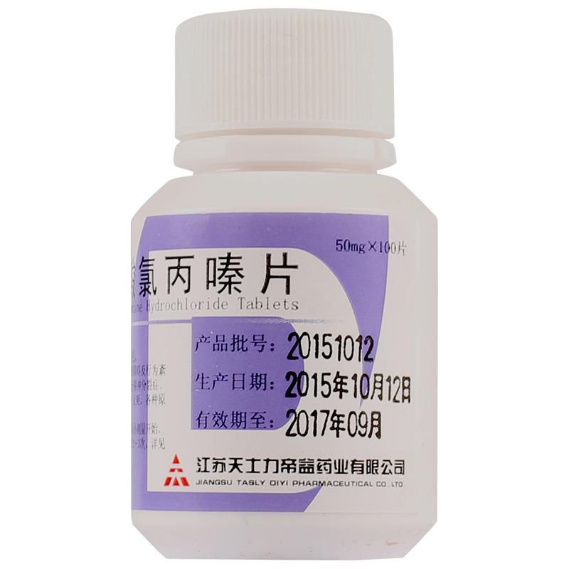 江苏天士力帝益 盐酸氯丙嗪片