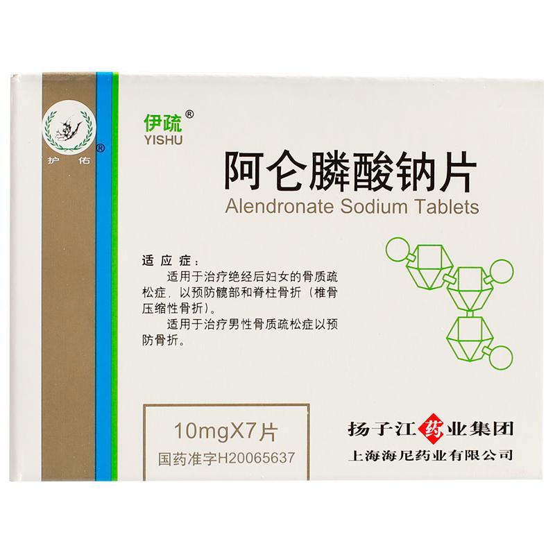 扬子江药业 阿仑膦酸钠片