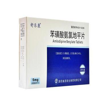 容生 苯磺酸氨氯地平片