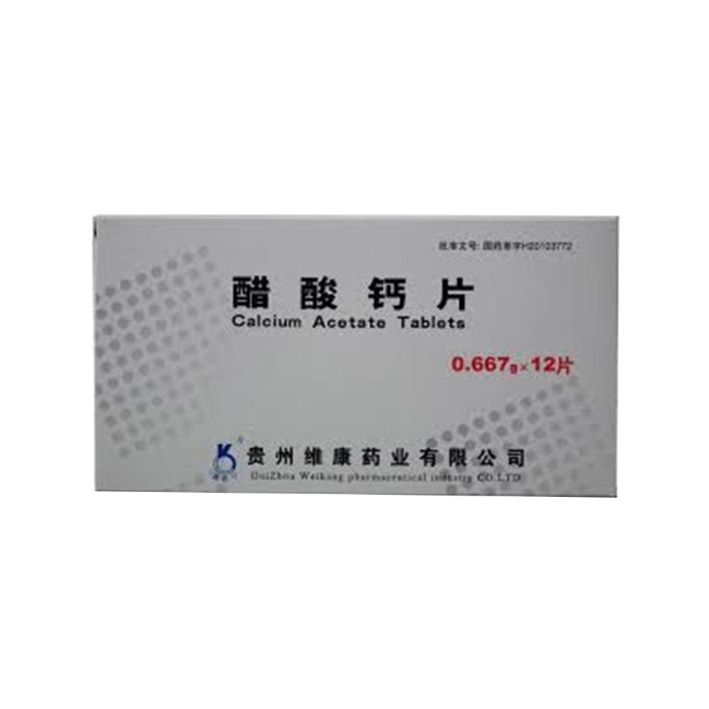 贵州维康 醋酸钙片