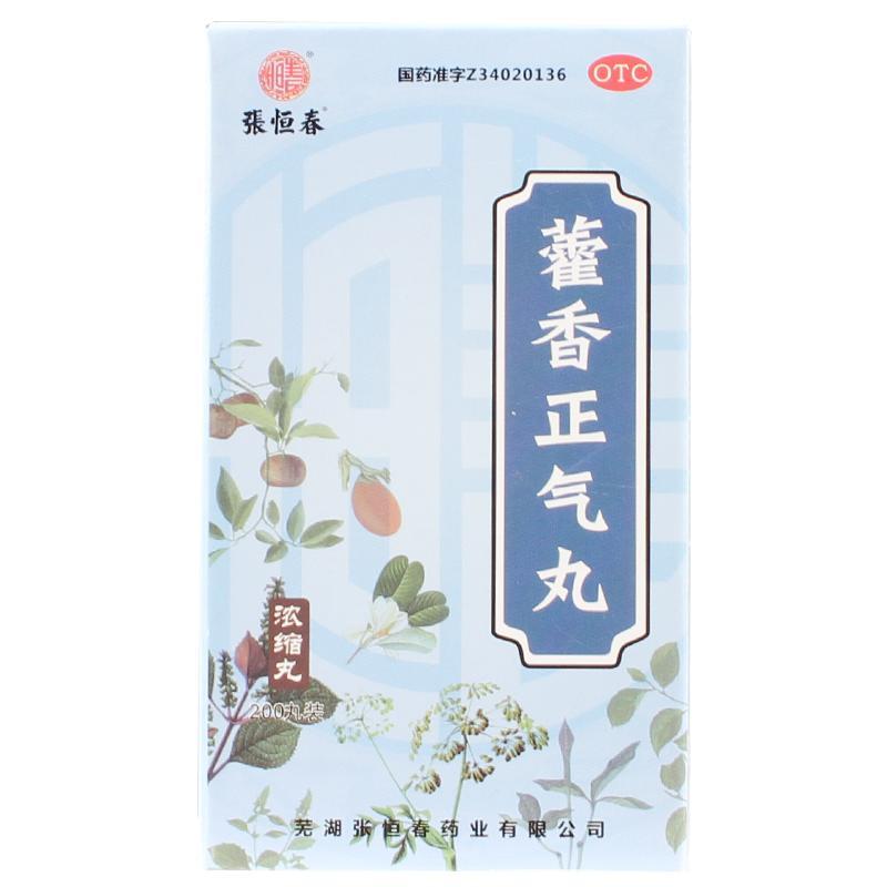 芜湖张恒春 藿香正气丸