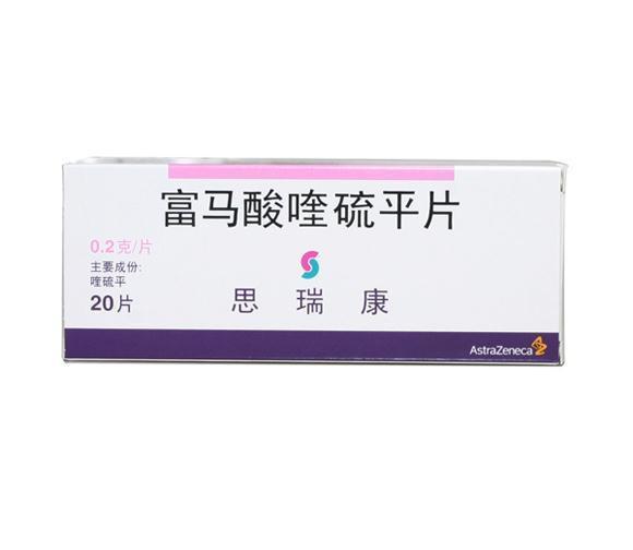 阿斯利康制药 富马酸喹硫平缓释片