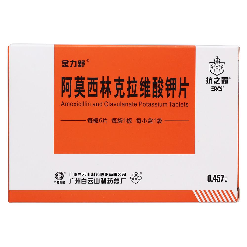 金力舒 阿莫西林克拉维酸钾片