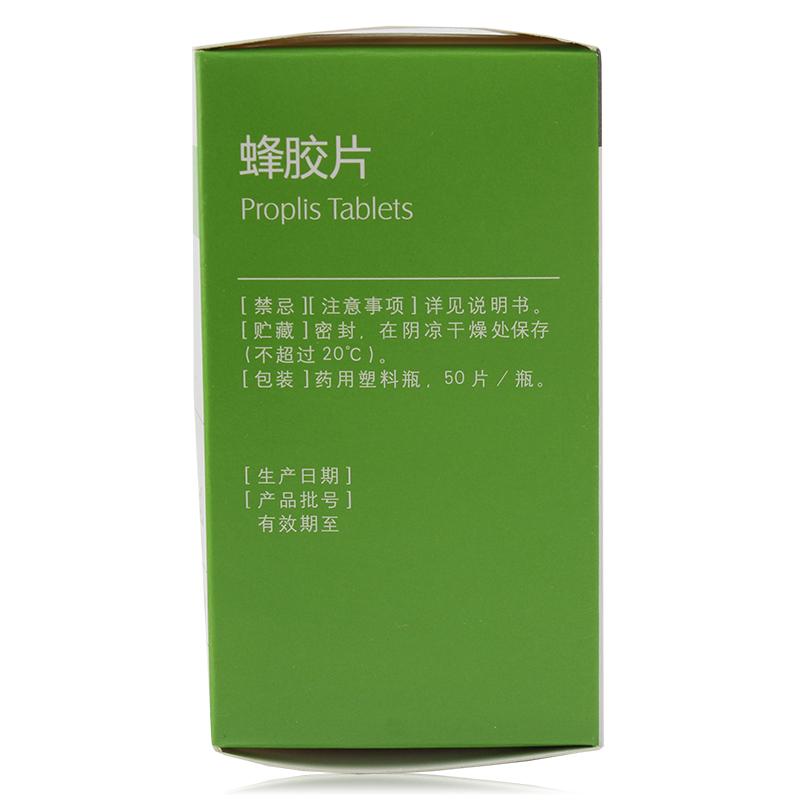 江苏康缘 蜂胶片