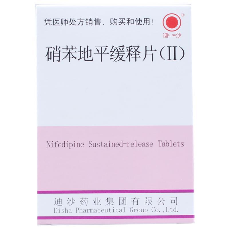 迪沙药业 硝苯地平缓释片(Ⅱ)