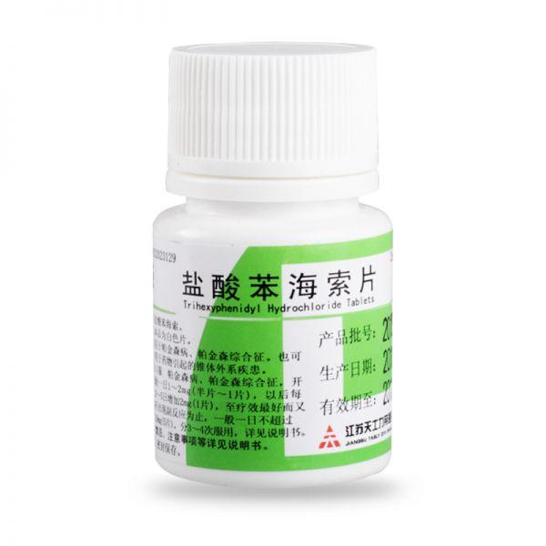 帝益 盐酸苯海索片