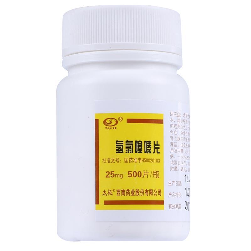 西南药业 氢氯噻嗪片