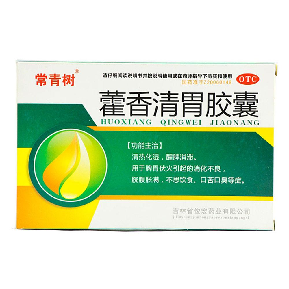常青树 藿香清胃胶囊