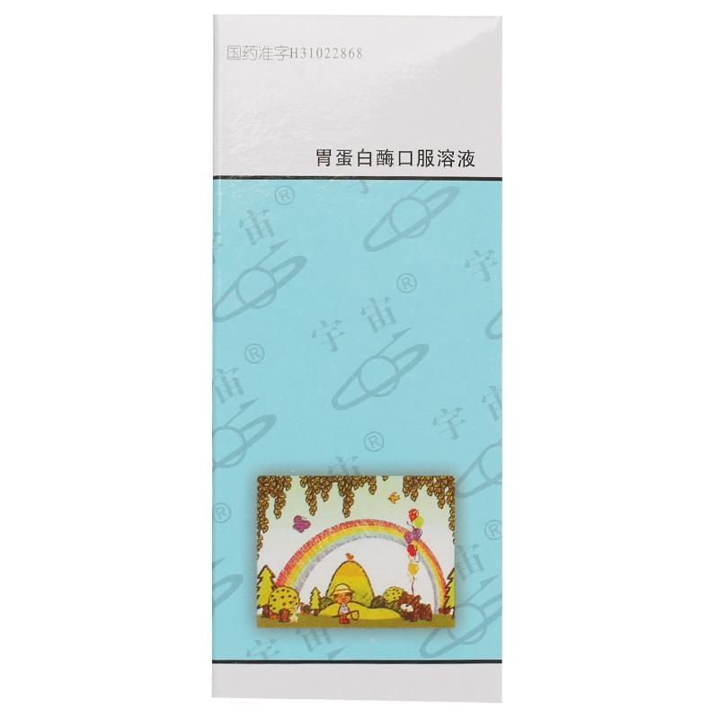 上海中华 胃蛋白酶口服溶液