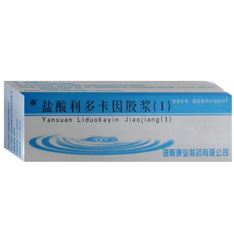 邯郸康业 盐酸利多卡因胶浆(Ⅰ)