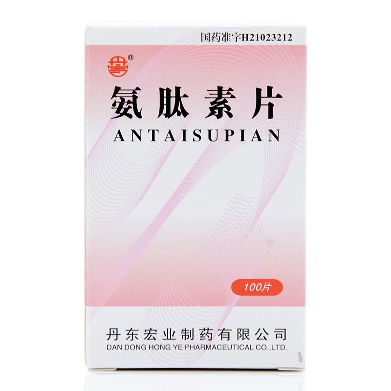 丹东宏业 氨肽素片