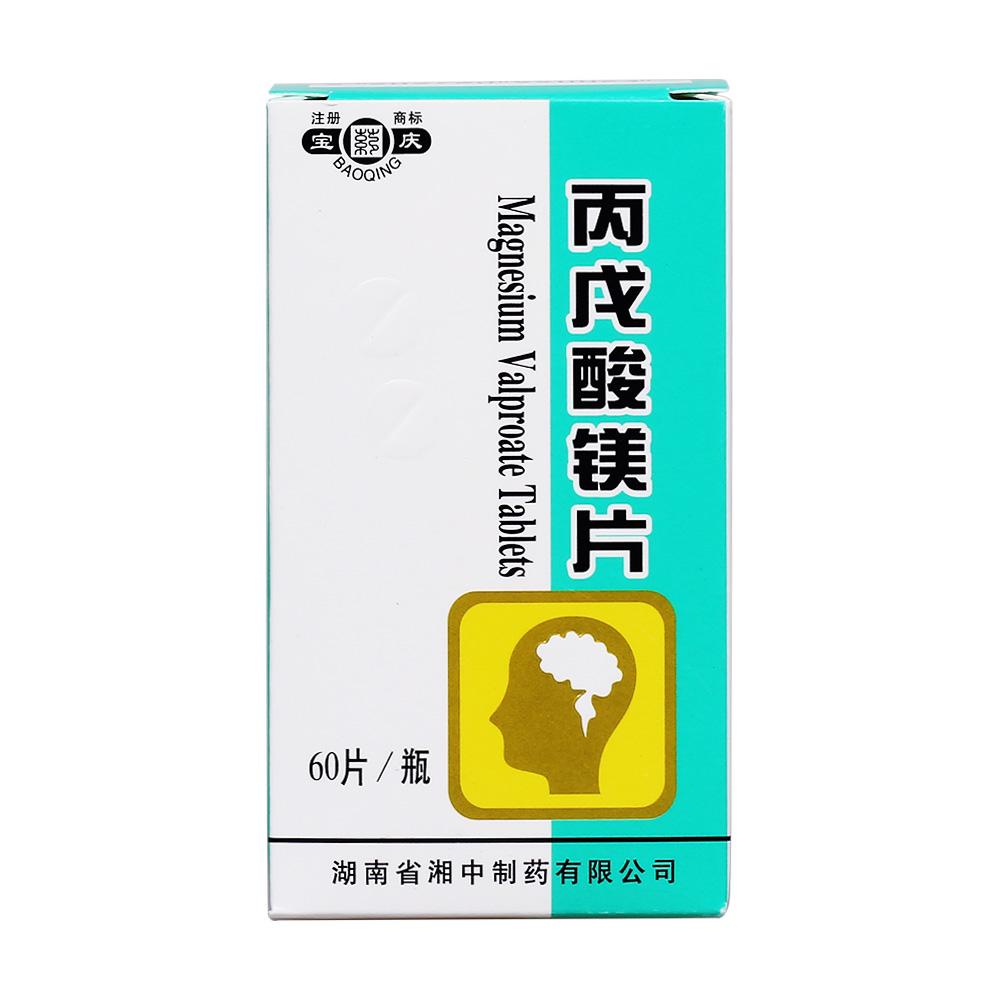 宝庆 丙戊酸镁片