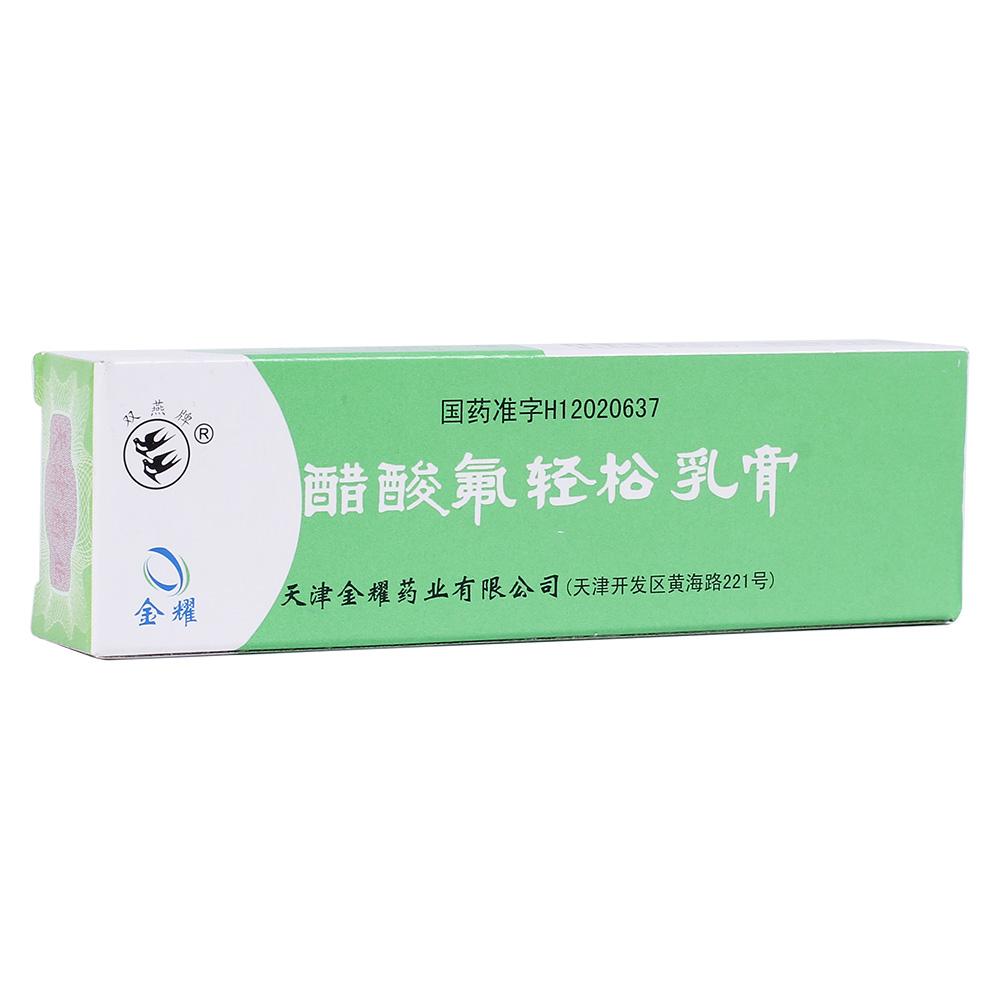 双燕牌 醋酸氟轻松乳膏