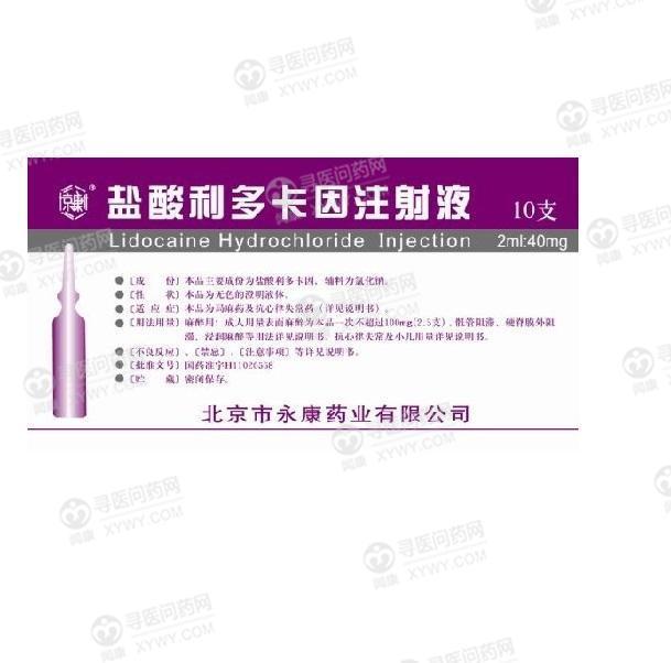 北京永康 盐酸利多卡因注射液