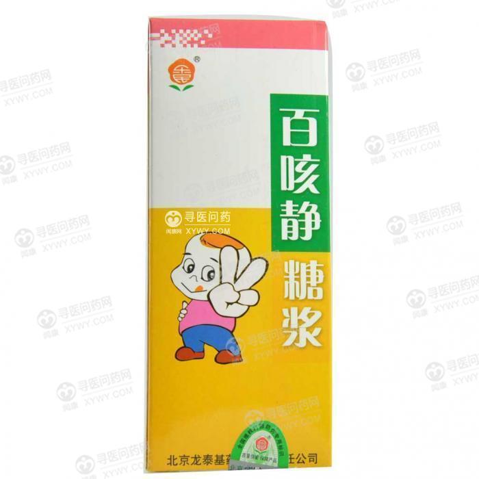 北京永定 百咳静糖浆