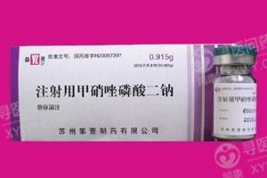 苏州第壹 注射用甲硝唑磷酸二钠