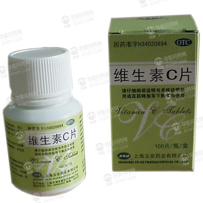 上海玉安 维生素C片