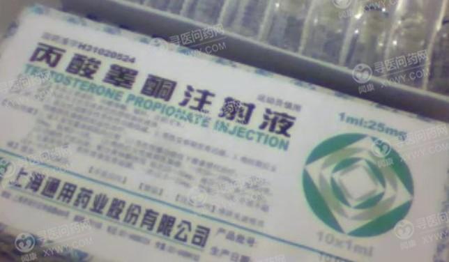 上海通用 丙酸睾酮注射液