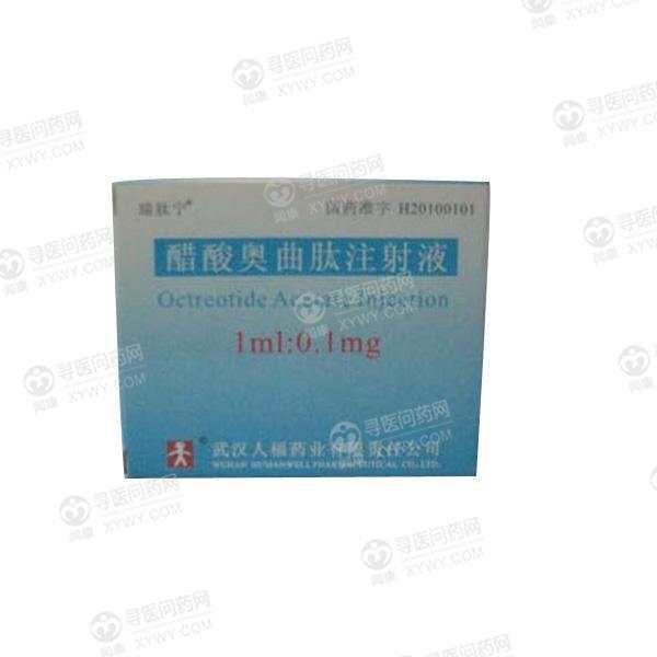 武汉人福 醋酸奥曲肽注射液