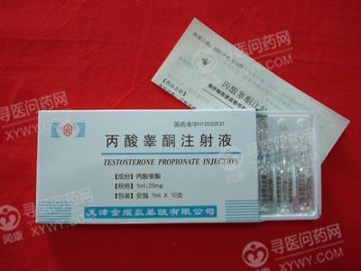 天津金耀 丙酸睾酮注射液