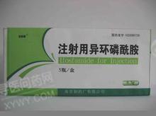 南京制药 注射用异环磷酰胺