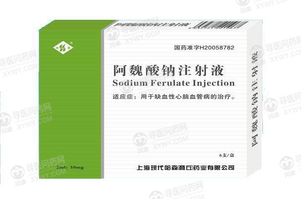 上海现代哈森 阿魏酸钠注射液
