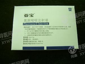 亚宝 氟尿嘧啶注射液