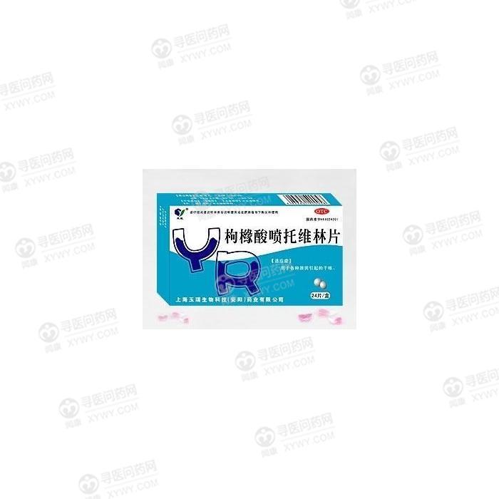 上海玉瑞 枸橼酸喷托维林片