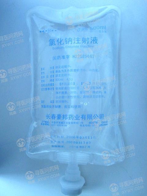 长春豪邦 氯化钠注射液